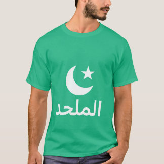 الملحدateist i arabiska tshirts
