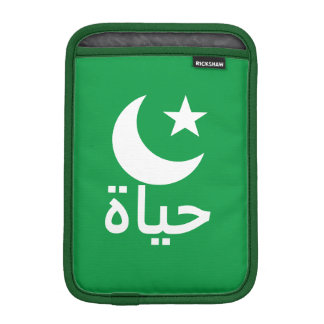 حياةliv i arabiska iPad mini sleeve
