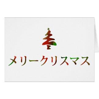 メリークリスマス (god jul i japan) hälsningskort