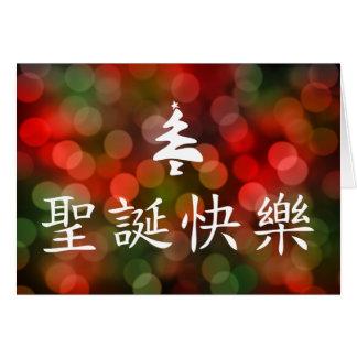 圣诞节快乐 (god jul i kines) OBS kort
