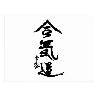 AikidoKanjiO'Sensei Calligraphy Vykort