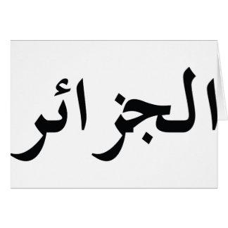 Algeriet/Algérie Hälsningskort