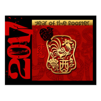 Anpassningsbar 2017 år av det kinesiska nya året 2 vykort