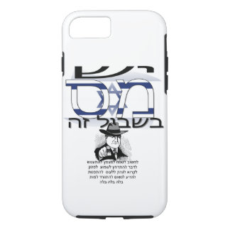 Anti-Skatt (Israel-Hebré)