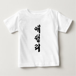 Ashley som är skriftlig i korean tshirts