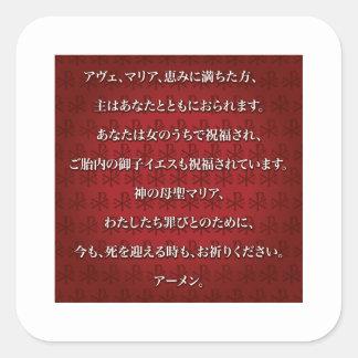 Ave Maria, hagel Mary i japan Fyrkantigt Klistermärke