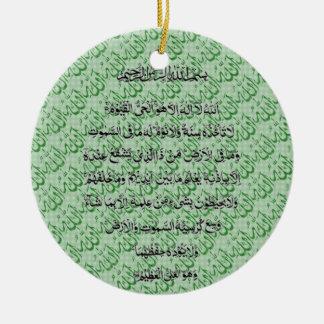 Ayat AlKursi Allah islamisk prydnad Julgransprydnad Keramik