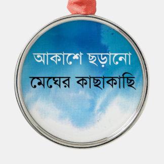 Bengali sång julgransprydnad metall