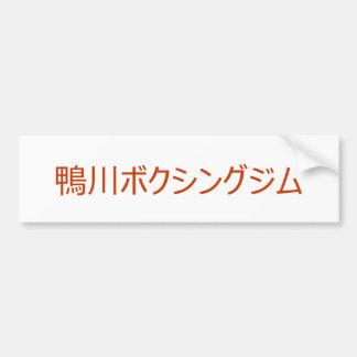 Bildekal för medlem för KAMOGAWA-boxningidrottshal