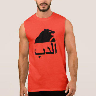 Björn för arabiska (لدب) sleeveless tee