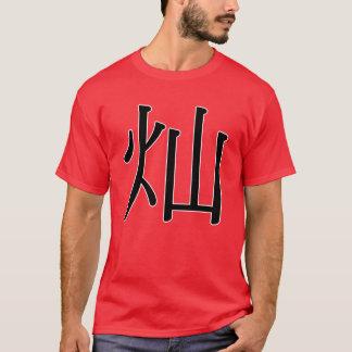 càn - (härlig) 灿, tee shirts