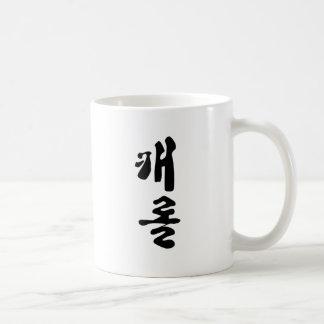 Carole eller sång som är skriftliga i korean kaffemugg