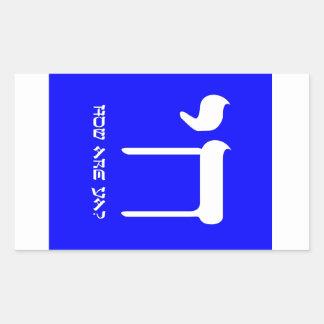 Chai 2, elektriska Booga blått Rektangulärt Klistermärke