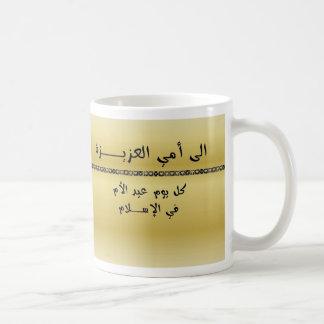 Daglig är mors dag i islam! Kopp/mugg - arabiska Kaffemugg