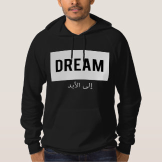 Den dröm- arabiskan för för evigt (och någonsin) hoodie