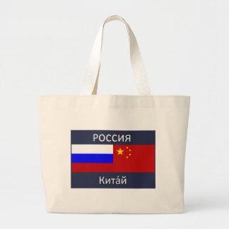 Flagga av Ryssland - flagga av chinan Jumbo Tygkasse