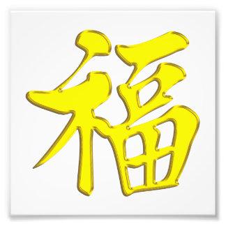 för 恤gult för 金黄黃福中文 t bra Fo för nåd för Fototryck
