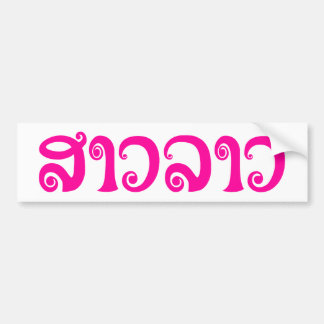 För laotisk laotisk ✿ ✿dam för Sao Laos/Laotian Bildekal
