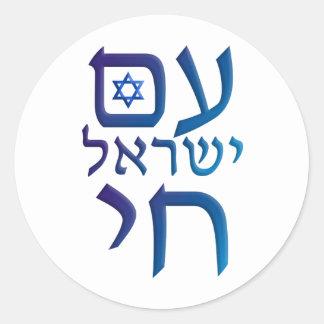 förmiddag Yisrael Chai Runt Klistermärke
