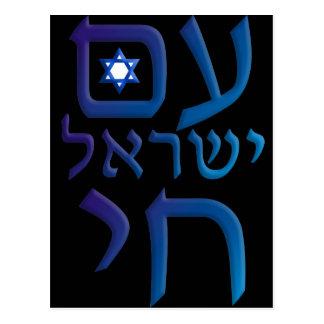 förmiddag Yisrael Chai Vykort
