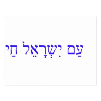 FÖRMIDDAGEN ISRAEL CHAI eller den Israel nationen Vykort