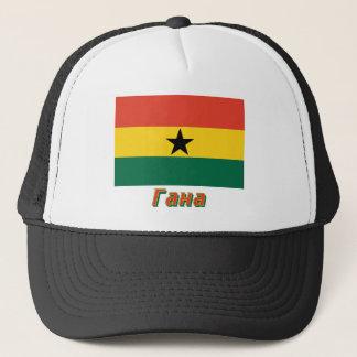 Ghana flagga med namn i ryss truckerkeps