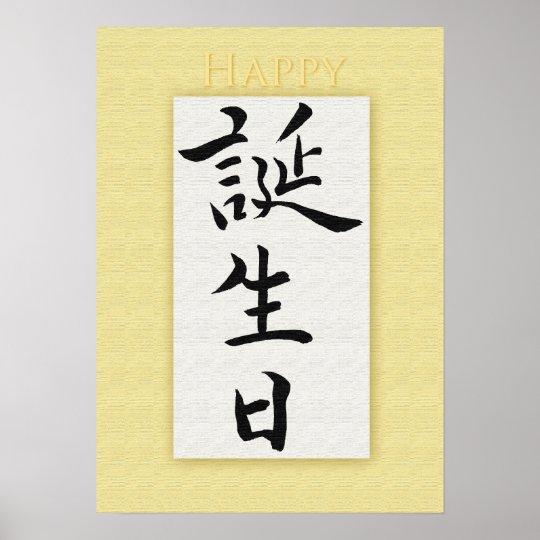 grattis på födelsedagen japanska