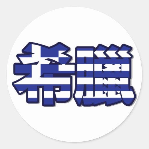 Grekland - i kinesisk klistermärke