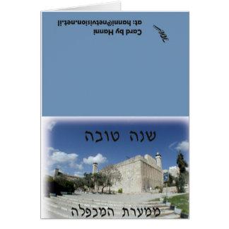 Grottor av det patriarkRosh kortet Hälsningskort