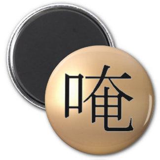 Guld- kinesOM-magnet Magnet Rund 5.7 Cm