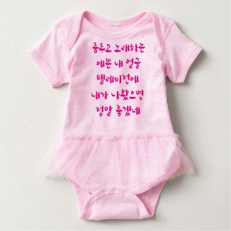 Gullig koreansk sång--Jag bör vara på TV:N! Tshirts