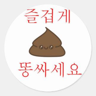 Ha en bra Poop (koreanen) Runt Klistermärke