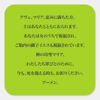 Hagel Mary i japan Fyrkantigt Klistermärke