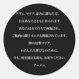 Hagel Mary i japan i vit Runt Klistermärke