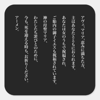 Hagel Mary i japan i vitlodrättext Fyrkantigt Klistermärke