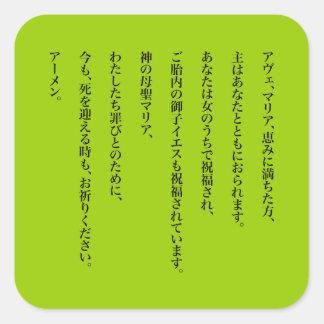 Hagel Mary i japansk vertikal textsvart Fyrkantigt Klistermärke