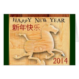 hälsningar för anpassningsbar 2014 för nytt år för hälsningskort