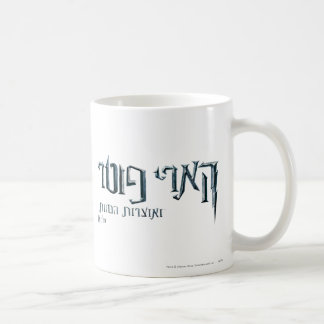 Harry Potter hebré Kaffemugg