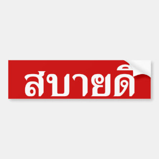 HejIsaan ♦ Sabai Dee i thailändsk Isan dialekt♦ Bildekal