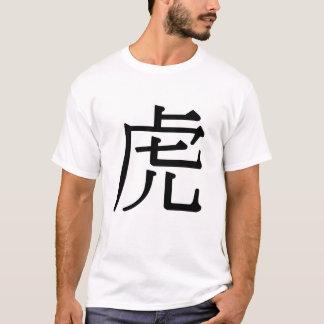 hǔ - 虎 (tigern) tee shirts