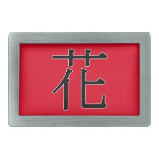 huā - 花 (blomma/mönster)