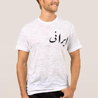 Irani Farvahar T skjorta (manlign) T Shirt