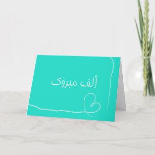 grattis arabiska Islamiskt Grattis Presenter | Zazzle.se grattis arabiska