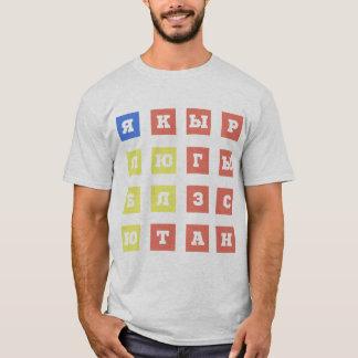 Jag älskar Kirgizistan (tända), T-shirt