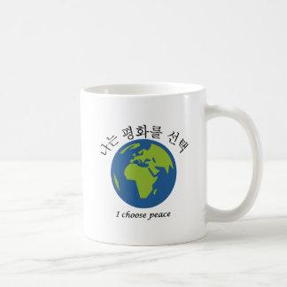 Jag väljer fred - korean kaffemugg