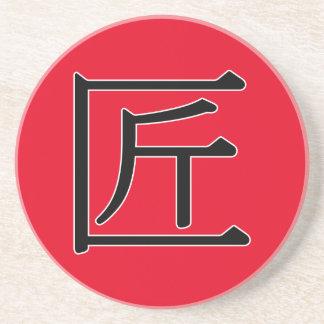 jiàng - 匠 (hantverkaren) underlägg
