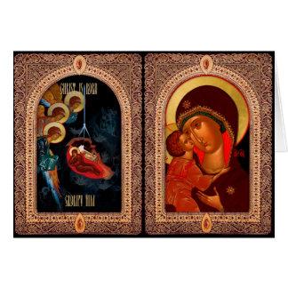 Julkort för ortodoxa kristen hälsningskort