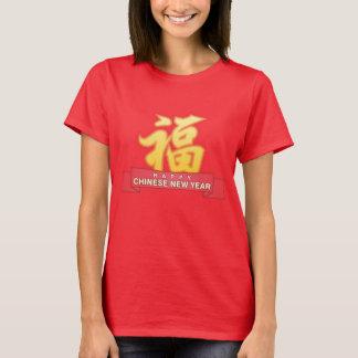 Kinesisk kvinnaT-tröja för nytt år Tee Shirt