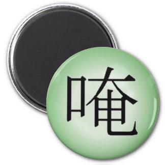 Kinesisk OM-magnet Magnet Rund 5.7 Cm