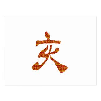 Kinesisk röd guld- TECKENKONST för navinJOSHI Vykort